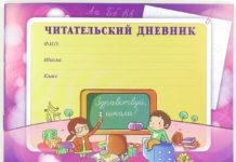 Читательский дневник 1 2 3 класс