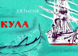Акула — Толстой Лев Николаевич