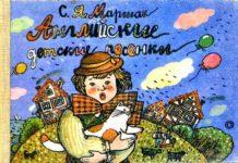 Английские детские песенки - Маршак
