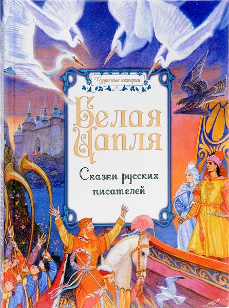 Белая цапля - Телешов Николай