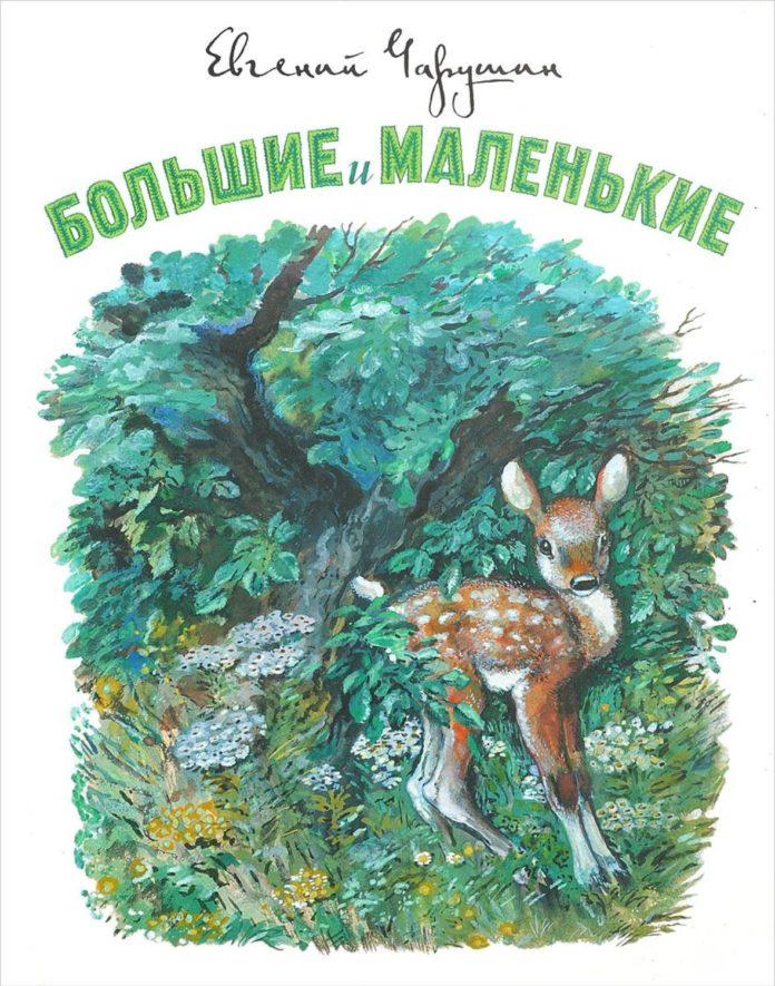 Большие и маленькие — Чарушин Евгений