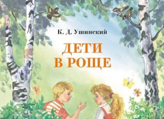 Дети в роще — Ушинский Константин