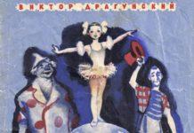 Девочка на шаре - Драгунский Виктор