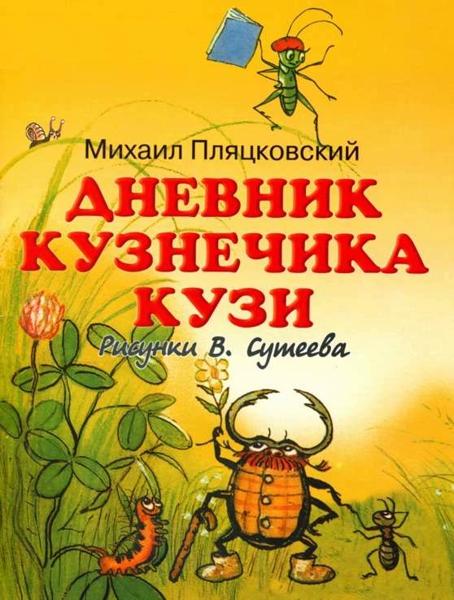 Дневник кузнечика Кузи - Пляцковский Михаил