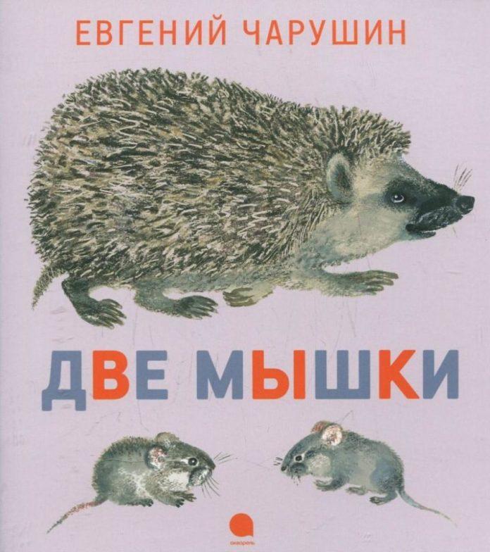 Две мышки — Чарушин Евгений