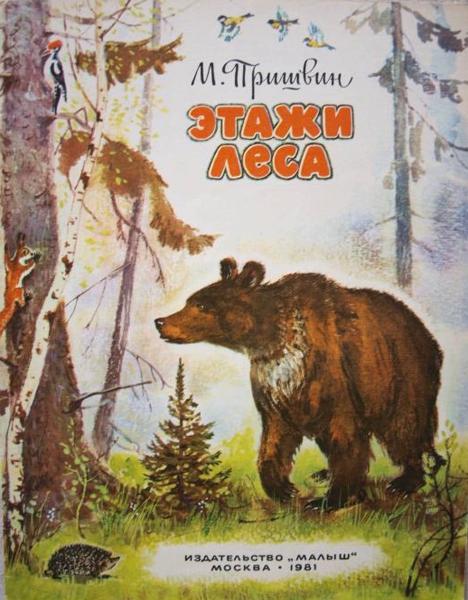 Этажи леса — Пришвин Михаил