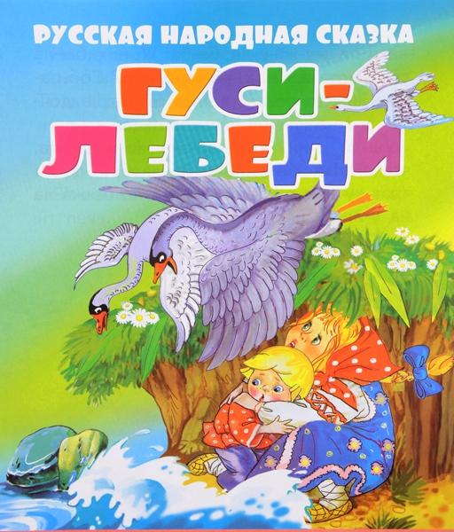 Гуси-лебеди - русская народная сказка