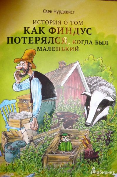 Финдус потерялся, когда был маленьким - Нурдквист