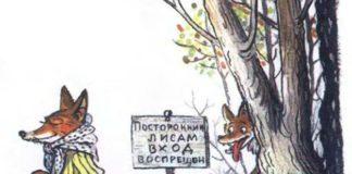 Как две лисы нору делили - Пляцковский Михаил