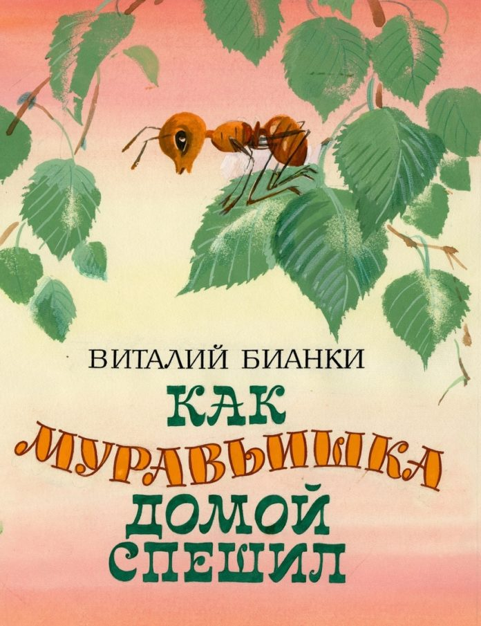 Как муравьишка домой спешил - Бианки Виталий