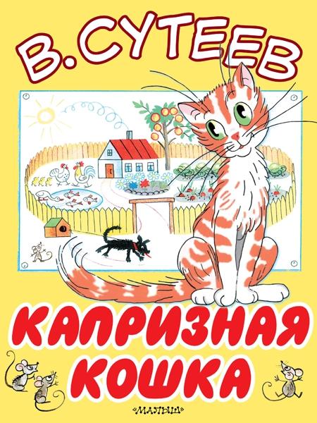 Капризная кошка - Сутеев Владимир