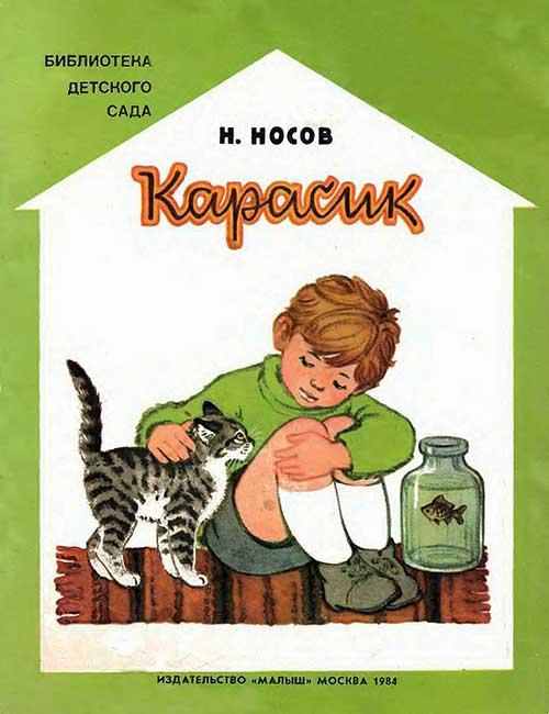 Карасик — Носов Николай