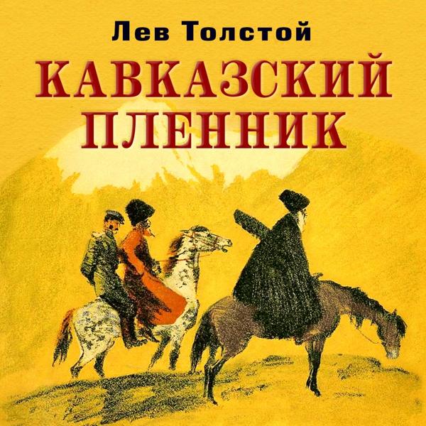 Кавказский пленник — Толстой Лев