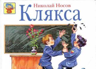 Клякса — Носов Николай