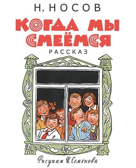 Когда мы смеёмся - Носов Николай