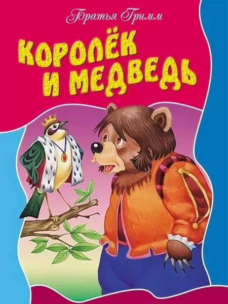 Королек и медведь - Братья Гримм