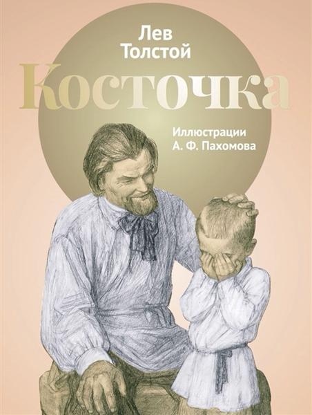Косточка — Толстой Лев