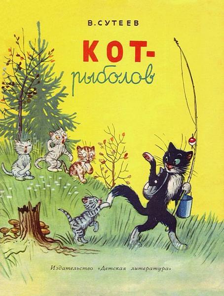 Кот-рыболов - Сутеев Владимир