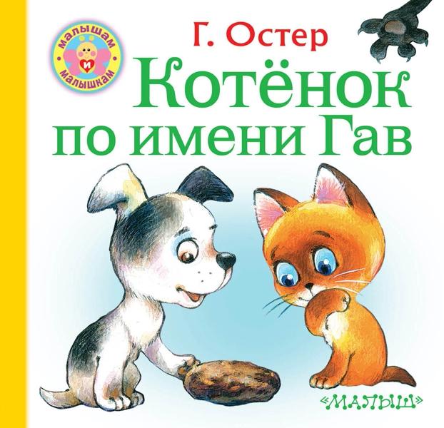 Котёнок по имени Гав - Остер Григорий