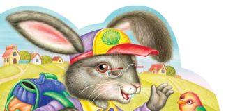 Кролик, который никого не боялся - Пляцковский Михаил