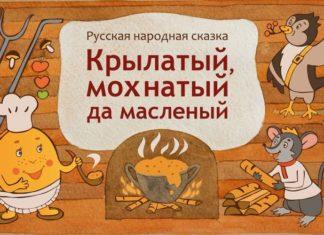 Крылатый, мохнатый да масленый - русская народная сказка