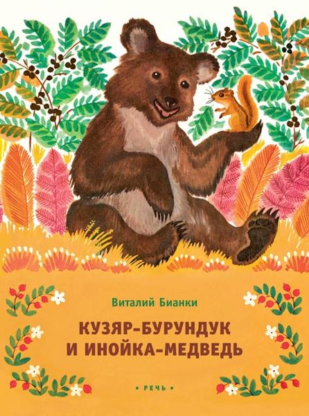 Кузяр-бурундук и Инойка-медведь - Бианки Виталий
