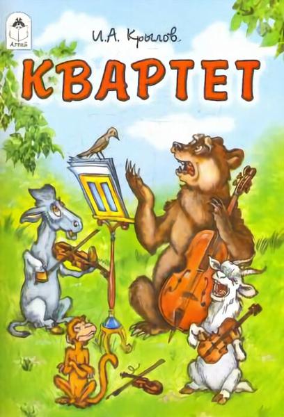 Квартет - Крылов Иван