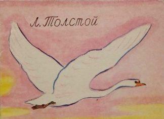 Лебеди — Толстой Лев