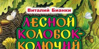 Лесной колобок - колючий бок — Бианки Виталий