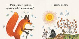 Лис и Мышонок - Бианки Виталий
