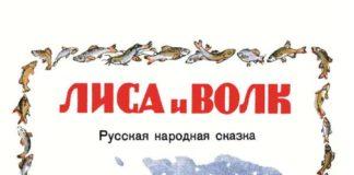Лиса и волк - русская народная сказка