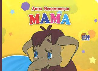 Мама для Мамонтенка - Непомнящая Дина