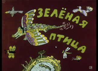 Зеленая птица - Козлов Сергей