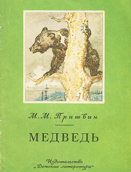 Медведь — Пришвин Михаил