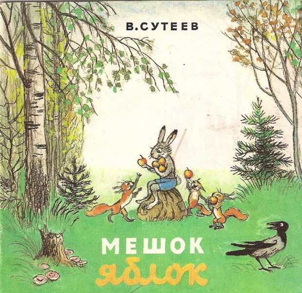 Мешок яблок - Сутеев Владимир