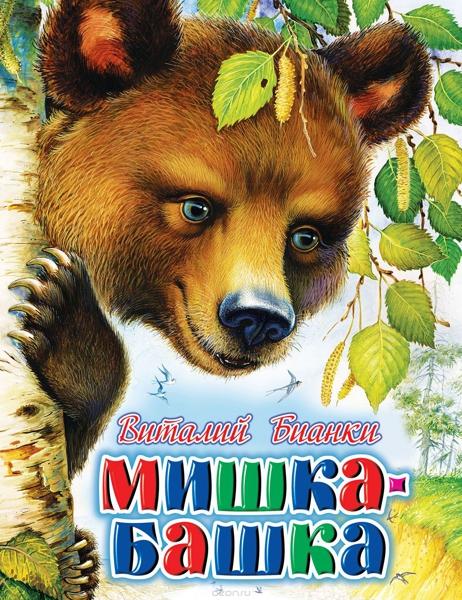Мишка башка - Бианки Виталий