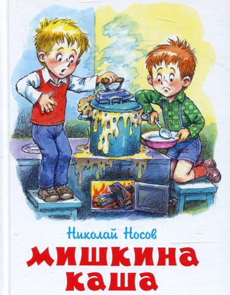 Мишкина каша — Носов Николай