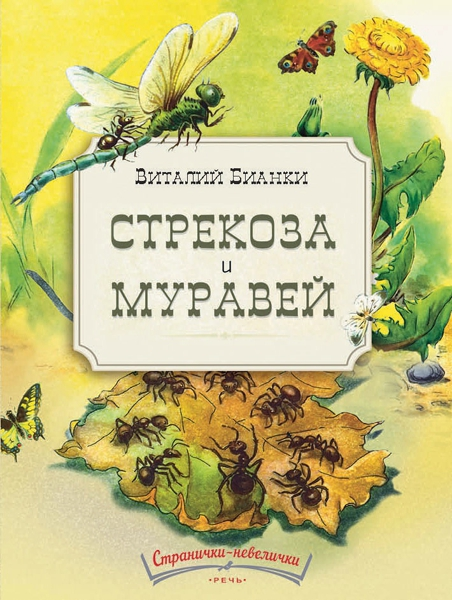 Муравей и стрекоза - Бианки Виталий