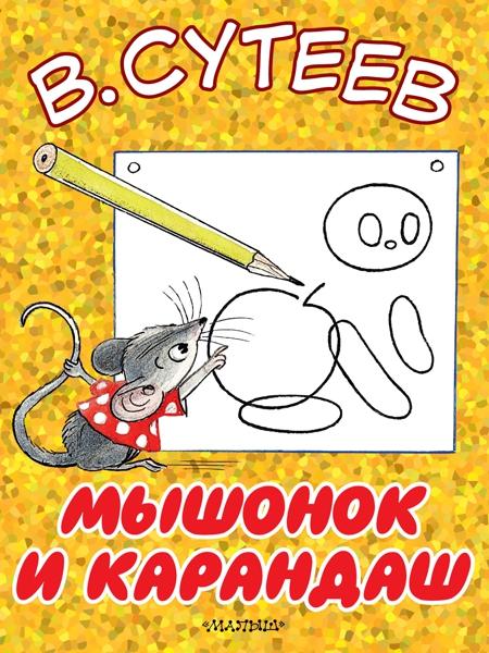 Мышонок и карандаш - Сутеев Владимир