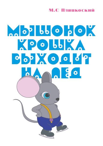 Мышонок Крошка выходит на лед - Пляцковский Михаил