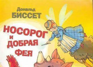 Носорог и добрая фея - Дональд Биссет