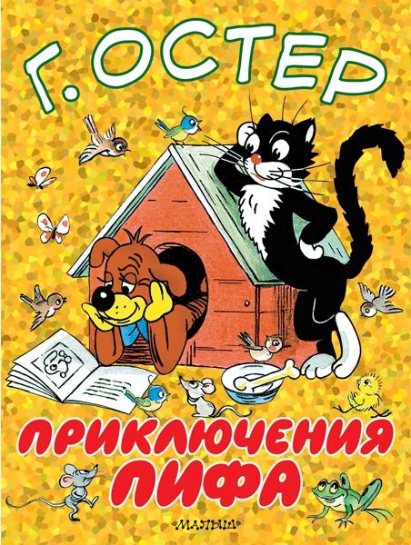 Новые приключения Пифа — Остер Григорий