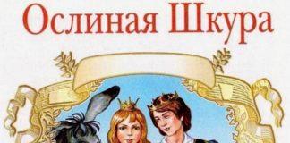 Ослиная шкура - Шарль Перро
