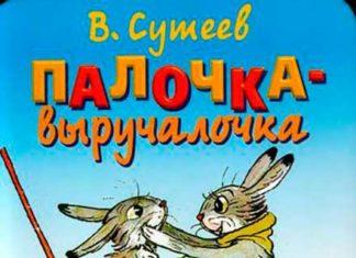 Палочка-выручалочка - Сутеев Владимир