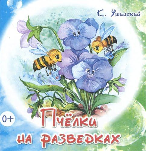 Пчелки на разведках — Ушинский Константин