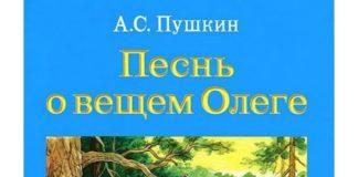 Песнь о вещем Олеге - Пушкин Александр