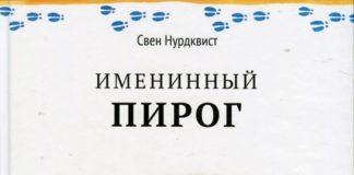 Петсон и Финдус Именинный пирог - Нурдквист Свен