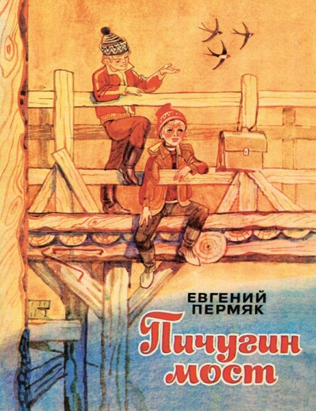 Пичугин мост — Пермяк Евгений