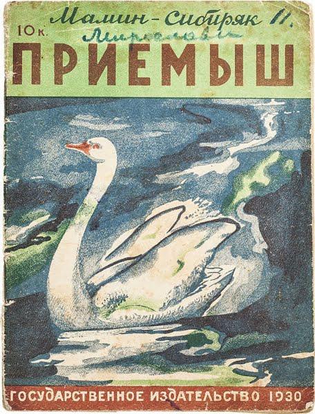 Приемыш - Мамин-Сибиряк Дмитрий