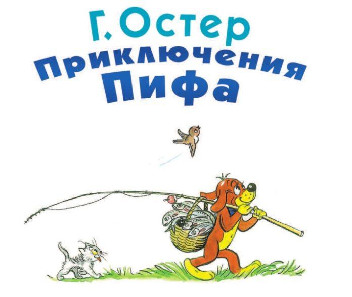 Приключения Пифа - Остер Григорий